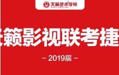 天籁影视传媒捷报 | 天籁学子播...