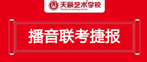 天籁播音捷报 | 播音学子联考成...