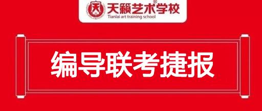 天籁编导捷报 | 编导学子联考成...