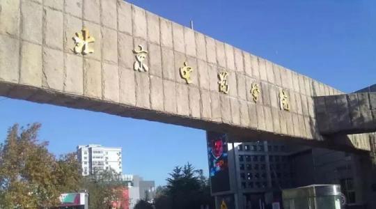2019年考北京电影学院要多少分?...