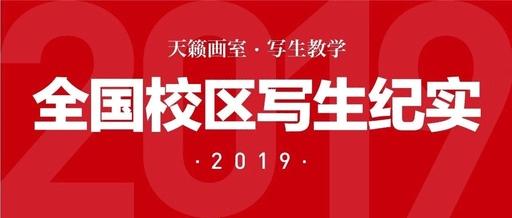 涂彩田野山间 作画青石古巷丨20...
