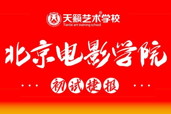 【北电喜报】天籁编导学子征战北...