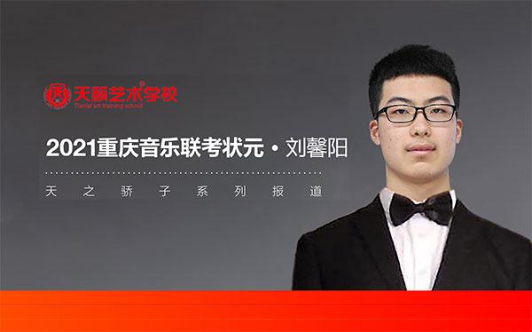 天之骄子 2021届重庆音乐联考状...