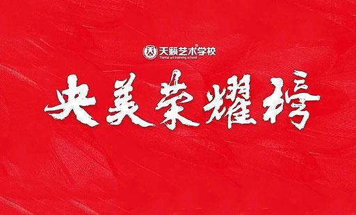 央美校考捷报 | 天籁学子57+人过...