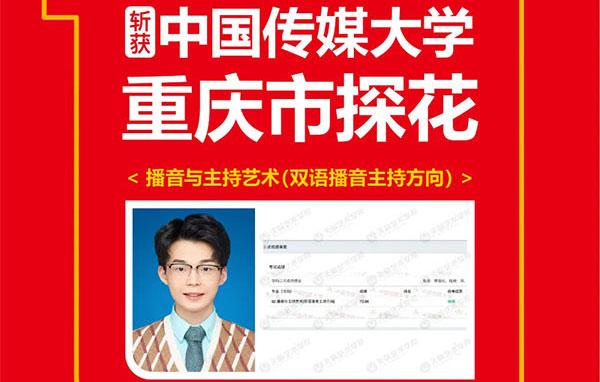 天籁艺术学校2021届播音专业陈俊...