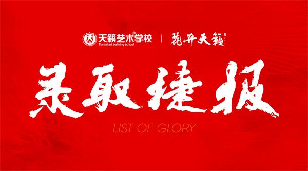 【花开天籁国美录取榜】天籁艺术...