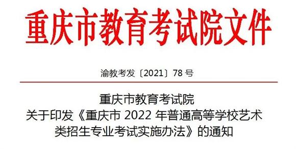 重磅!重庆市2022艺术类专业联考...
