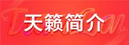 天籟藝(yi)術學(xue)校(xiao)簡(jian)介