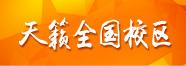 天籟藝(yi)術學(xue)校(xiao)全國(guo)校(xiao)區