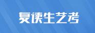 天籟復讀生藝(yi)考