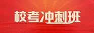 天籁校考冲刺班