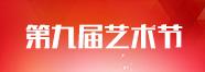 天籟第九屆藝(yi)術節