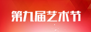 天籁第九届艺术节