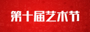 天籟第十屆藝(yi)術節