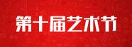 天籁第十届艺术节
