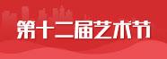 天籟第十二屆藝(yi)術節