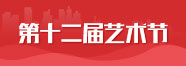 天籁第十二届艺术节