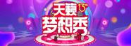 天籟第十三屆藝(yi)術節