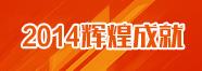 2014天籟輝煌(huang)成就(jiu)