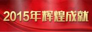 2015天籟輝煌(huang)成就(jiu)