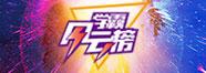2017学霸风云榜