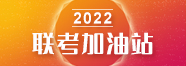 2020聯(lian)考加(jia)油站(zhan)