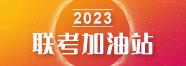 2020联考加油站
