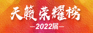 2020天籁荣耀榜