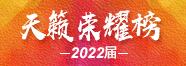 2021天籁荣耀榜