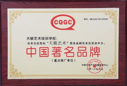 中國(guo)著(zhu)名品牌(pai)