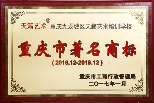 重庆市著名商标