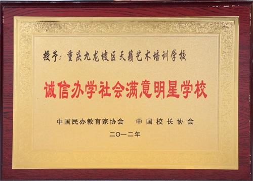 誠信辦(ban)學(xue)社會(hui)滿(man)意明星學(xue)校(xiao)