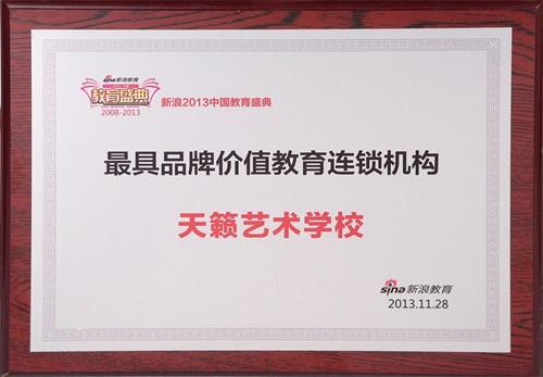 最(zui)具品牌(pai)價值教(jiao)育連鎖機構