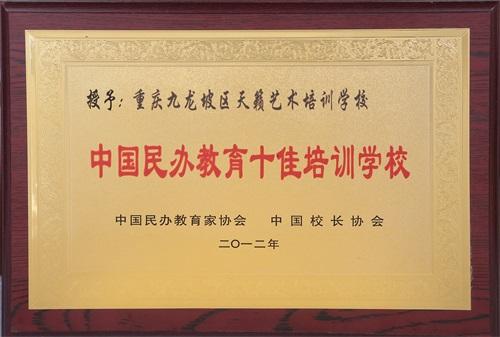 中國(guo)民辦(ban)教(jiao)育十佳培訓學(xue)校(xiao)