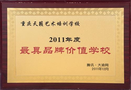 2011年度最(zui)具品牌(pai)價值學(xue)校(xiao)