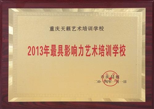 2013年最(zui)具影響力(li)藝(yi)術培訓學(xue)校(xiao)