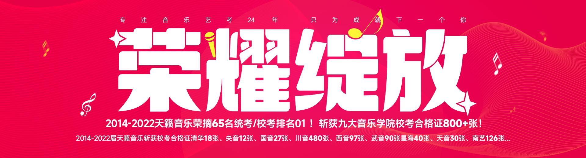 2020荣耀绽放