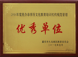 重庆十大最受欢迎艺术培训机构