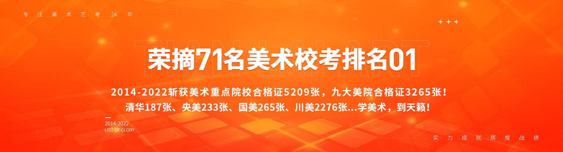 2014-2021天籁荣耀榜