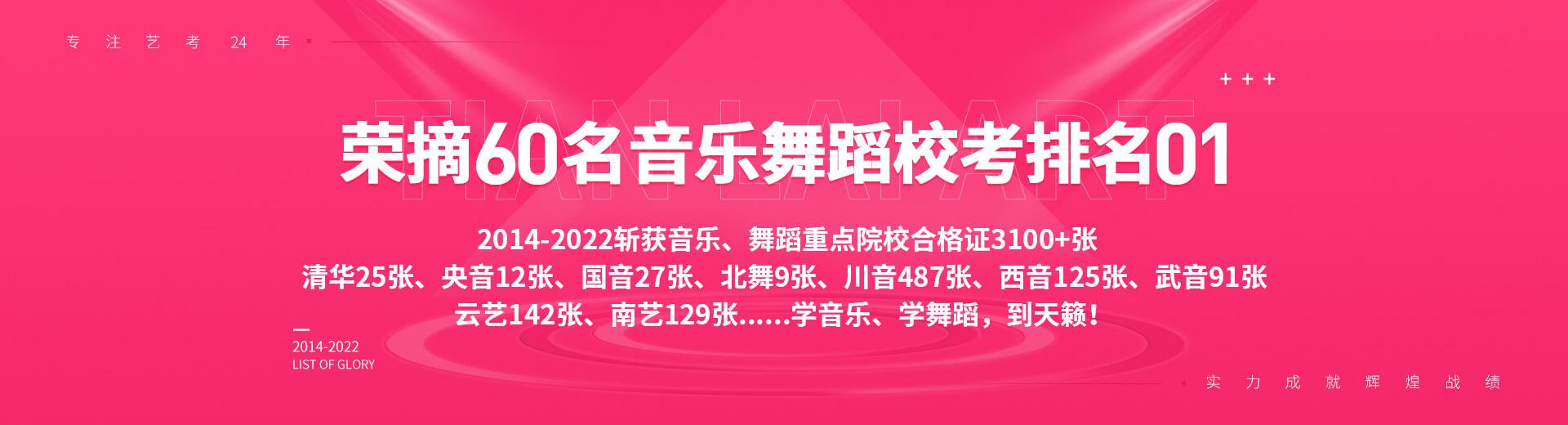 2021音乐舞蹈招生简章