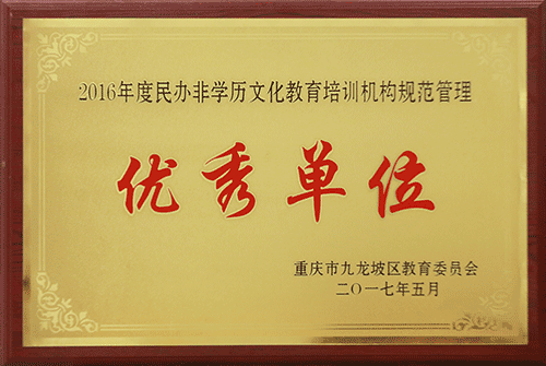 重庆-2016年度民办非学历文化教育培训机构规范管理-优秀单位