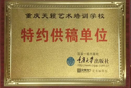 重庆出版社特约供稿单位
