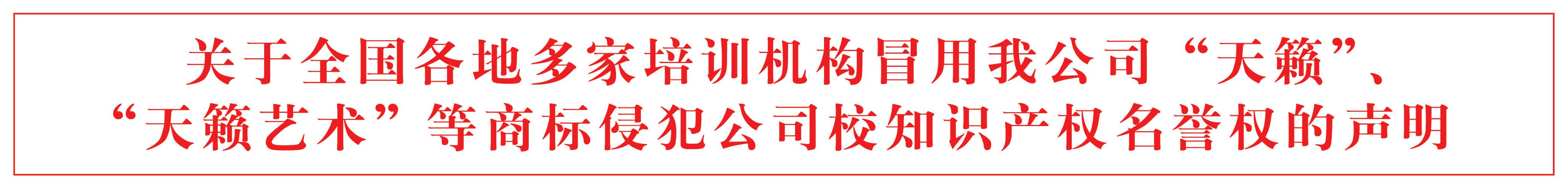 """""""南阳天籁艺术学校""""""""武汉天籁艺术学校""""等机构侵犯天籁艺术学校名誉权和商标权的公告"""