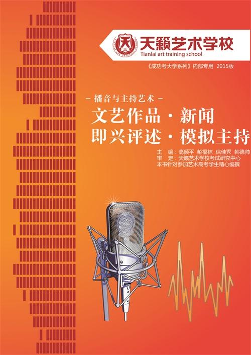 播音艺考培训