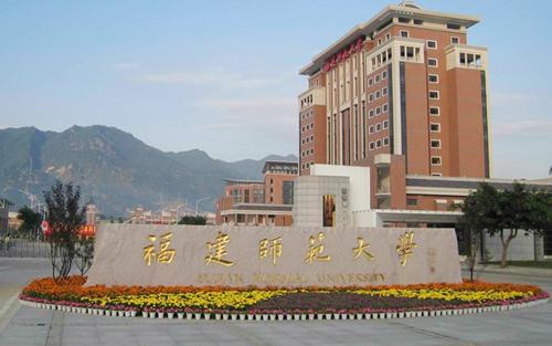 学历层次:本科   学院简介    福建师范大学是福建省人民政府与教育