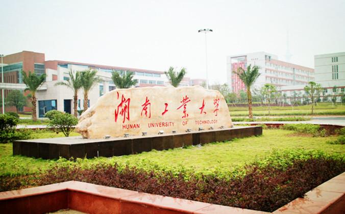 湖南工业大学音乐学院图片