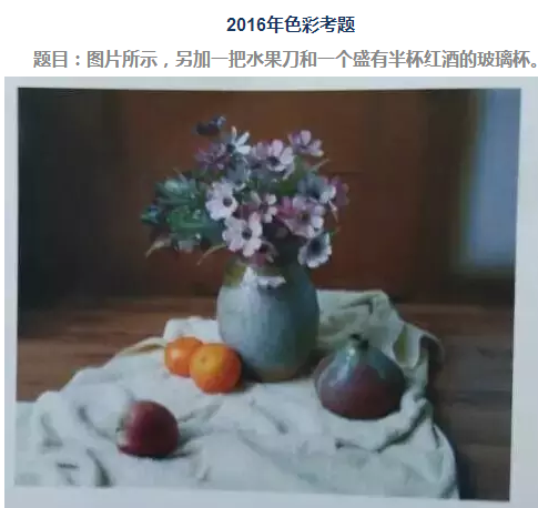 2016年湖北省美术联考考题图片