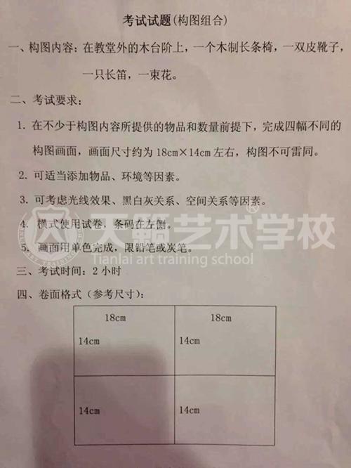 鲁迅美术学院2016年设计类校考考题(沈阳考点)