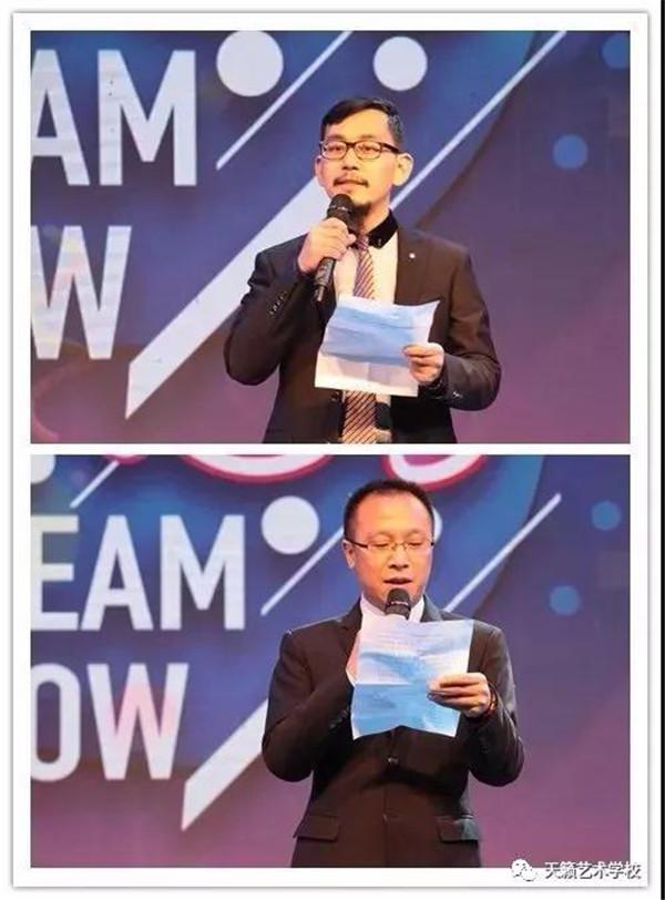 贵州天籁艺术学校校长张永昌、罗万平上台致辞