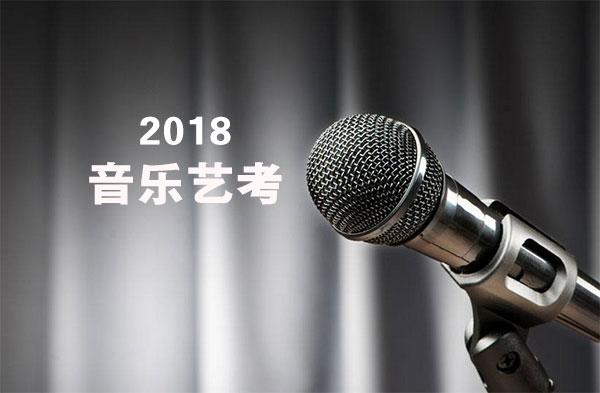 2018音乐艺考